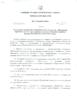 Постановление от 14.08.2017 № 541 о внесении изменений