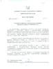 Постановление от 18.10.2017 № 709 О прогнозе СЭР на 2018-2020 гг.