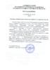 Постановление от 14.09.2018 № 192-п О внесении изменений в перечень