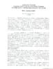 Постановление от 19.09.2016 № 166 -п О порядке формирования перечня имущества и условиях предоставления имущества в аренду