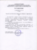 Постановлении от 19.09.2016 № 167-П об утверждении Переченя имущества город