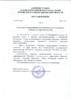 Постановление от 29.03.2019 № 57-п О дополнения перечня имущества для СМСП