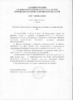 Постановление от 31.10.2017 № 260-П о внесении изменений вперечень имущества.doc