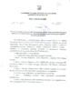 Постановление от 29.12.2017 № 907 Об итогах конкурса