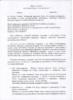 протокол публичных слушаний по внесению изменений в Устав