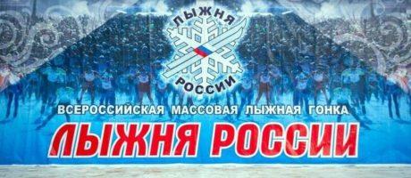 """""""Лыжня России-2019"""""""