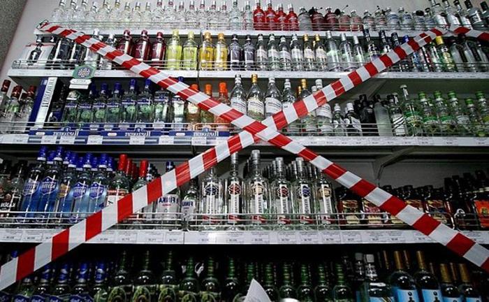 О запрете продажи алкогольной продукции 2 сентября 2019 года