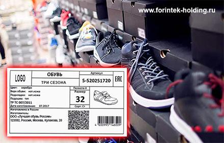 2 июля 2019 года проводится ВКС по вопросу обязательной маркировки обувных товаров
