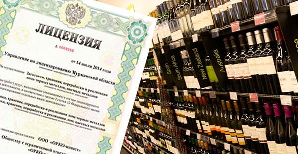 Об изменениях в работе отдела  лицензирования и координации  розничного алкогольной рынка