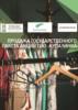 Продажа государственного пакета акций ОАО Купалинка