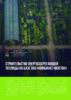 Строительство энергосберегающей теплицы на базе ОАО Комбинат _Восток_