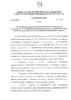 Постановление от 20.12.2019 № 1542