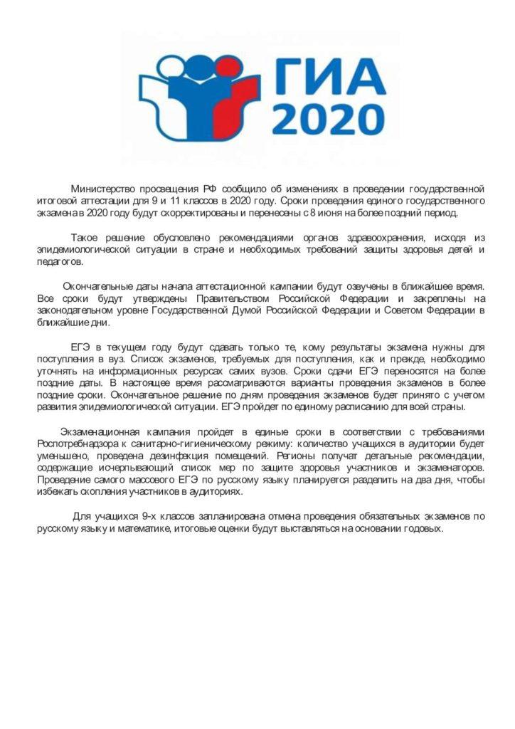 ГИА-2020