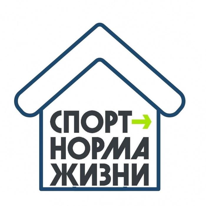 """""""ТРЕНИРУЙСЯ ДОМА. СПОРТ-НОРМА ЖИЗНИ"""""""