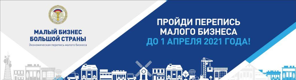 В 2021 году на всей территории Российской Федерации проводится сплошное федеральное статистическое наблюдение за деятельностью субъектов малого и среднего предпринимательства по итогам за 2020 год