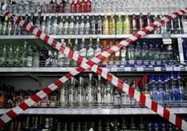 1 сентября запретят розничную продажу алкогольной продукции
